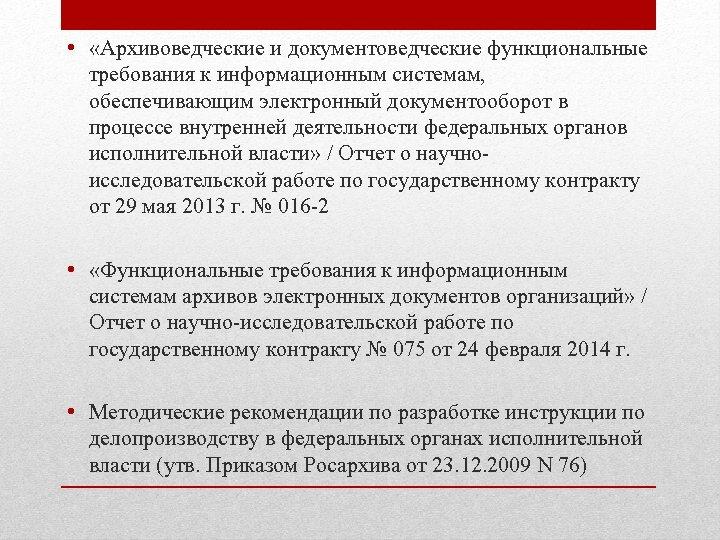 • «Архивоведческие и документоведческие функциональные требования к информационным системам, обеспечивающим электронный документооборот в