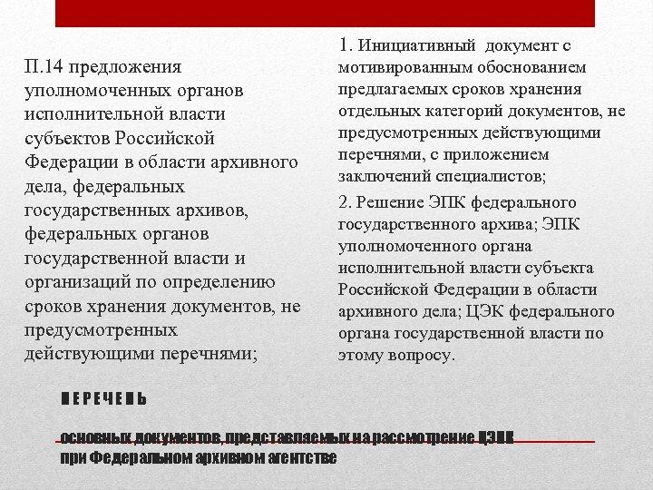 П. 14 предложения уполномоченных органов исполнительной власти субъектов Российской Федерации в области архивного дела,