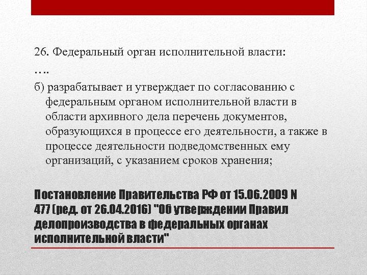 26. Федеральный орган исполнительной власти: …. б) разрабатывает и утверждает по согласованию с федеральным