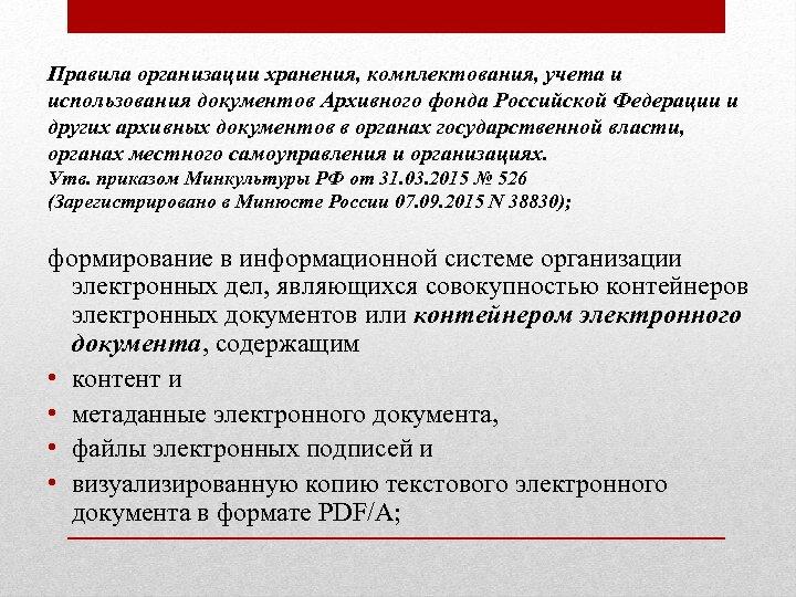 Правила организации хранения, комплектования, учета и использования документов Архивного фонда Российской Федерации и других