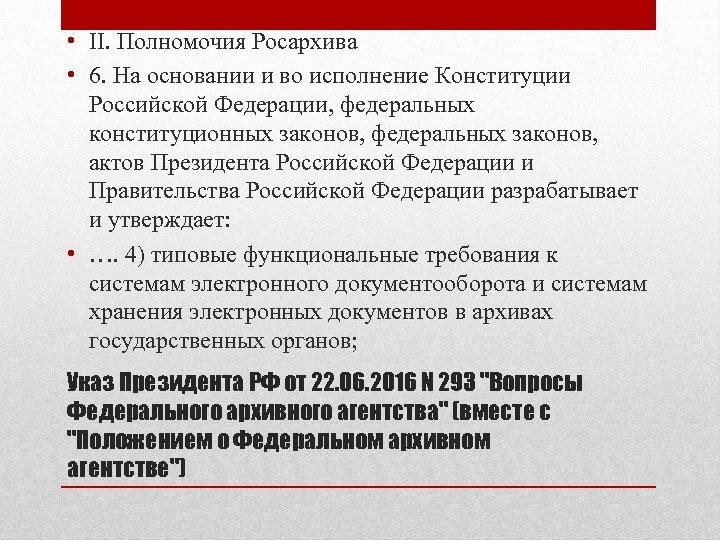 • II. Полномочия Росархива • 6. На основании и во исполнение Конституции Российской