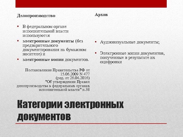 Делопроизводство • В федеральном органе исполнительной власти используются • электронные документы (без предварительного документирования