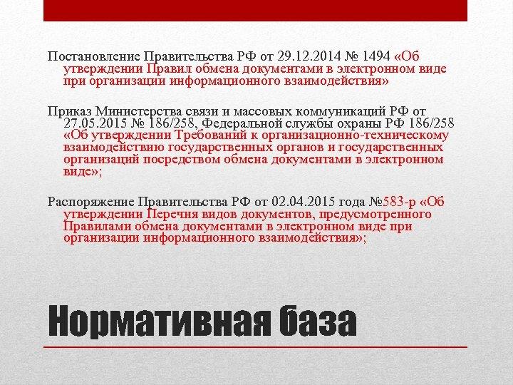 Постановление Правительства РФ от 29. 12. 2014 № 1494 «Об утверждении Правил обмена документами