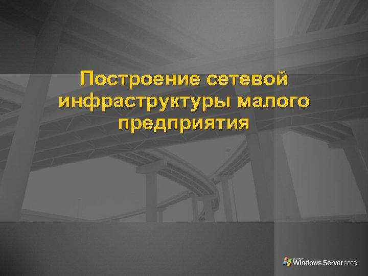 Построение сетевой инфраструктуры малого предприятия