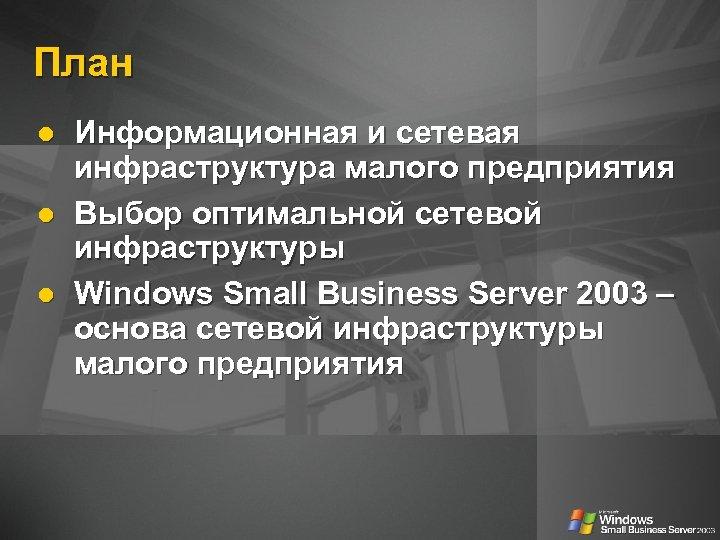 План Информационная и сетевая инфраструктура малого предприятия Выбор оптимальной сетевой инфраструктуры Windows Small Business