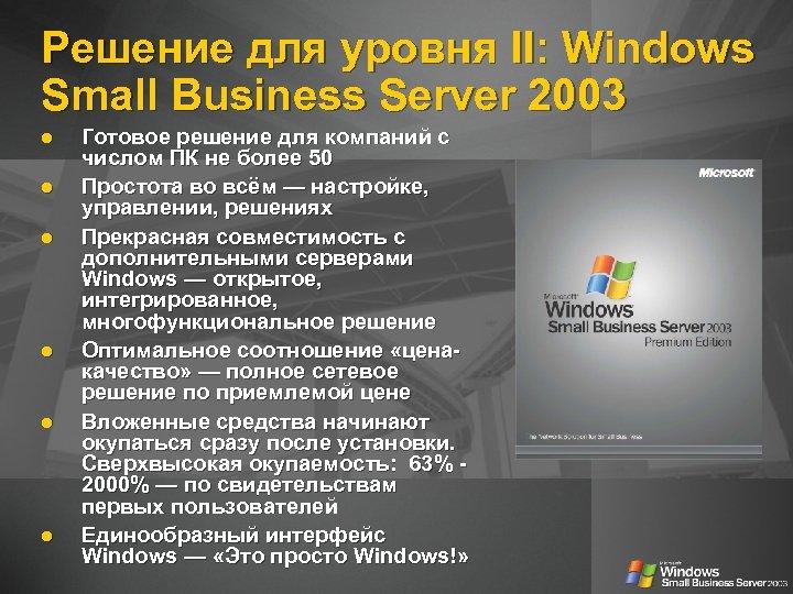 Решение для уровня II: Windows Small Business Server 2003 Готовое решение для компаний с