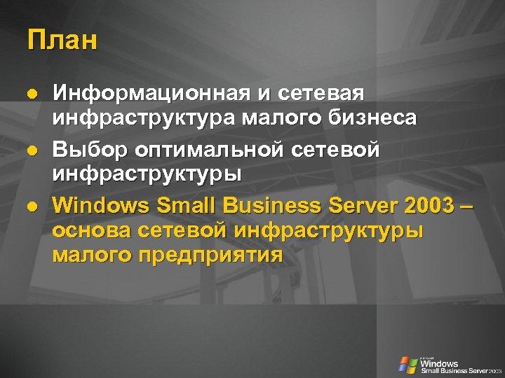 План Информационная и сетевая инфраструктура малого бизнеса Выбор оптимальной сетевой инфраструктуры Windows Small Business