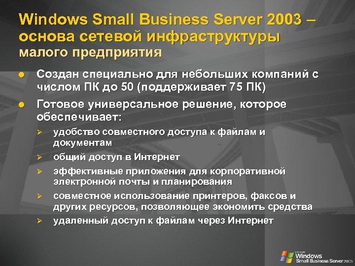 Windows Small Business Server 2003 – основа сетевой инфраструктуры малого предприятия Создан специально для