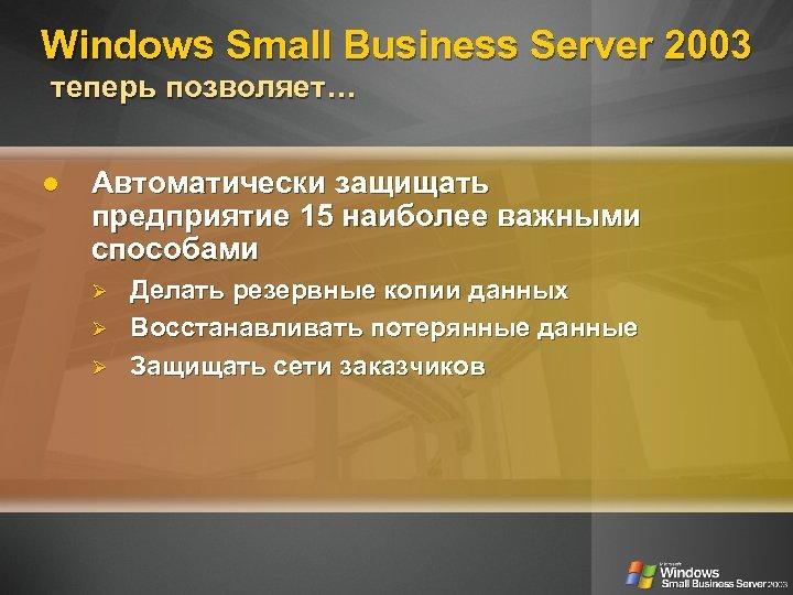 Windows Small Business Server 2003 теперь позволяет… Автоматически защищать предприятие 15 наиболее важными способами