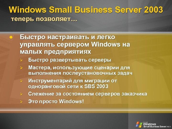 Windows Small Business Server 2003 теперь позволяет… Быстро настраивать и легко управлять сервером Windows