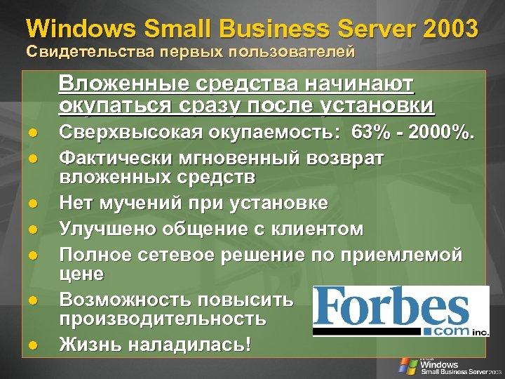 Windows Small Business Server 2003 Свидетельства первых пользователей Вложенные средства начинают окупаться сразу после