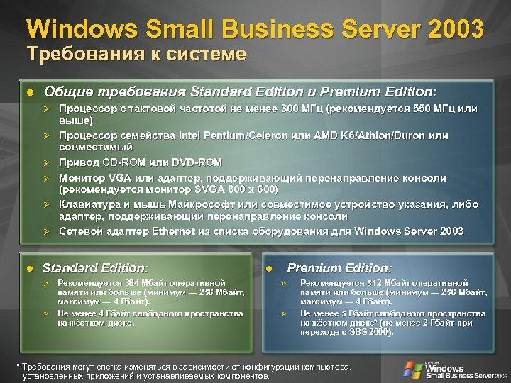 Windows Small Business Server 2003 Требования к системе Общие требования Standard Edition и Premium