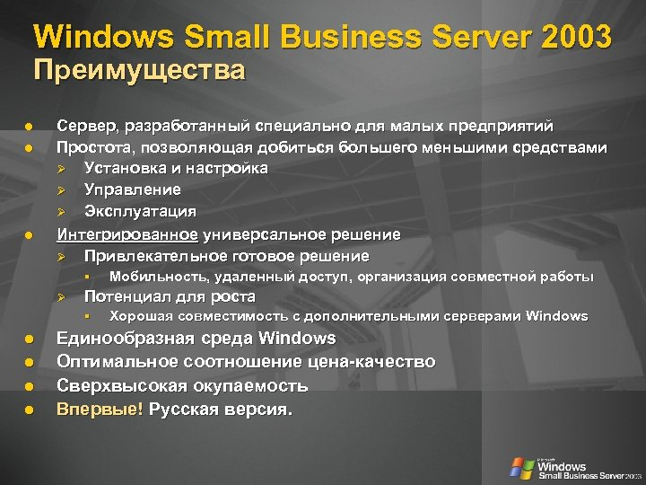 Windows Small Business Server 2003 Преимущества Сервер, разработанный специально для малых предприятий Простота, позволяющая