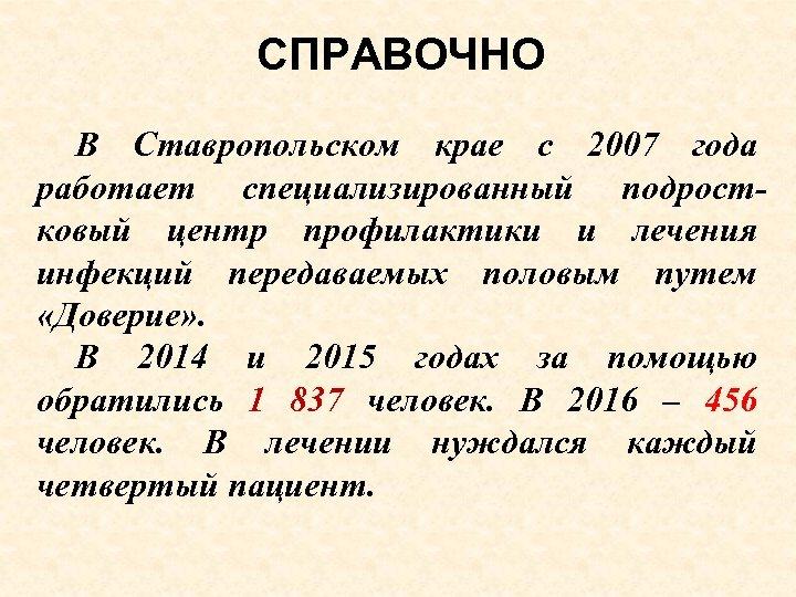 СПРАВОЧНО В Ставропольском крае с 2007 года работает специализированный подростковый центр профилактики и лечения