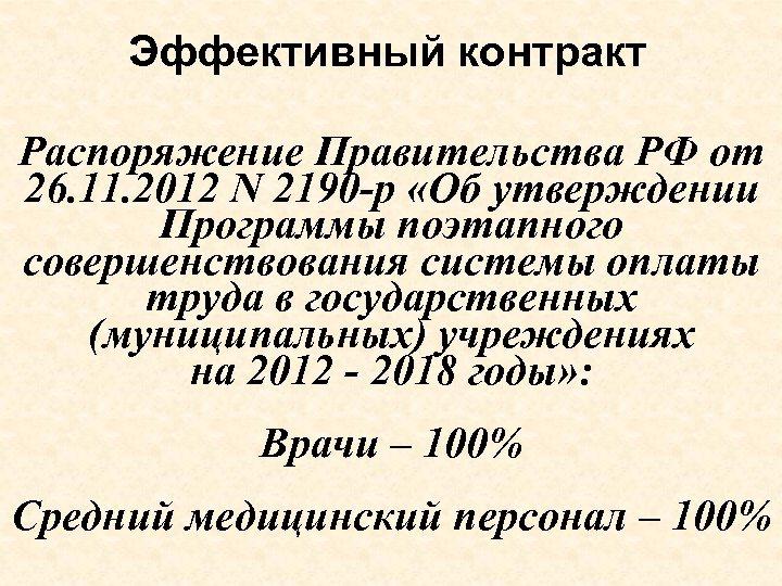 Эффективный контракт Распоряжение Правительства РФ от 26. 11. 2012 N 2190 -р «Об утверждении