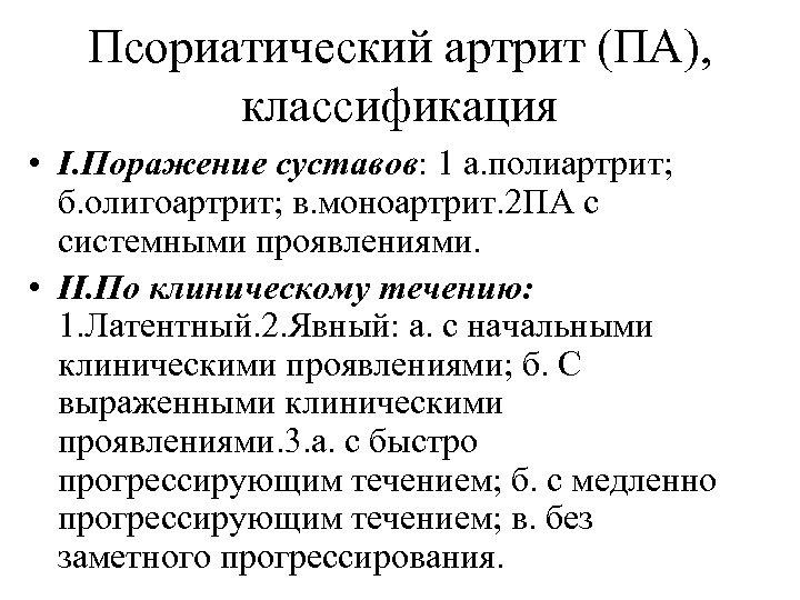 Псориатический артрит (ПА), классификация • I. Поражение суставов: 1 а. полиартрит; б. олигоартрит; в.