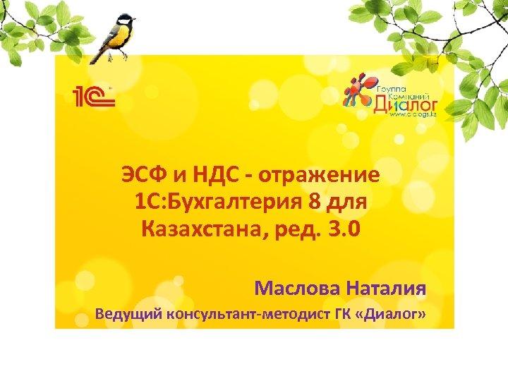 ЭСФ и НДС - отражение 1 С: Бухгалтерия 8 для Казахстана, ред. 3. 0