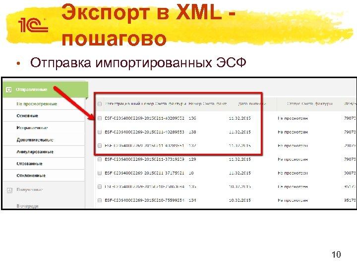 Экспорт в XML - пошагово • Отправка импортированных ЭСФ 10