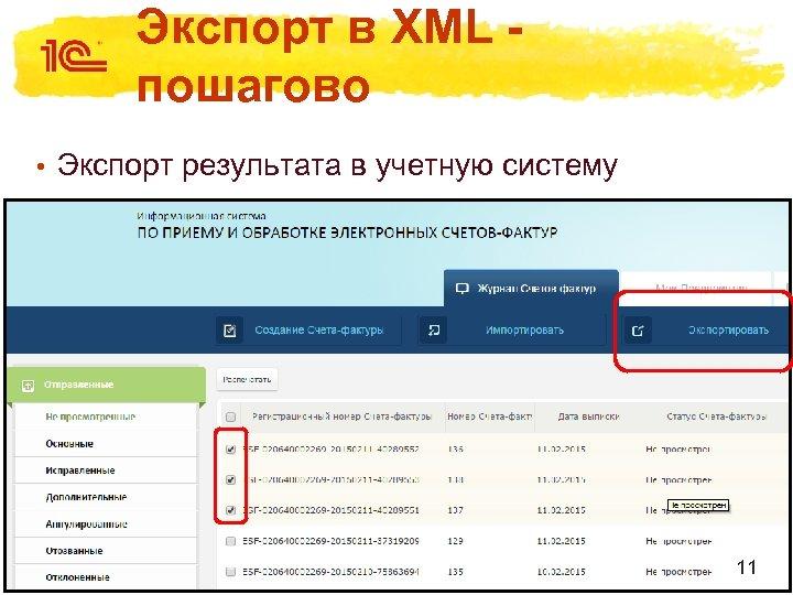 Экспорт в XML - пошагово • Экспорт результата в учетную систему 11
