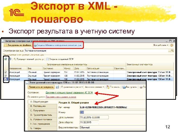 Экспорт в XML - пошагово • Экспорт результата в учетную систему 12