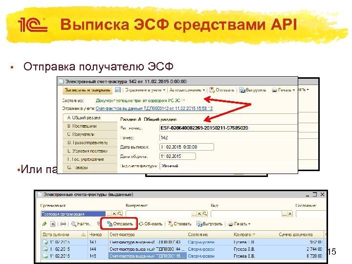 Выписка ЭСФ средствами API • Отправка получателю ЭСФ • Или пакета ЭСФ 15