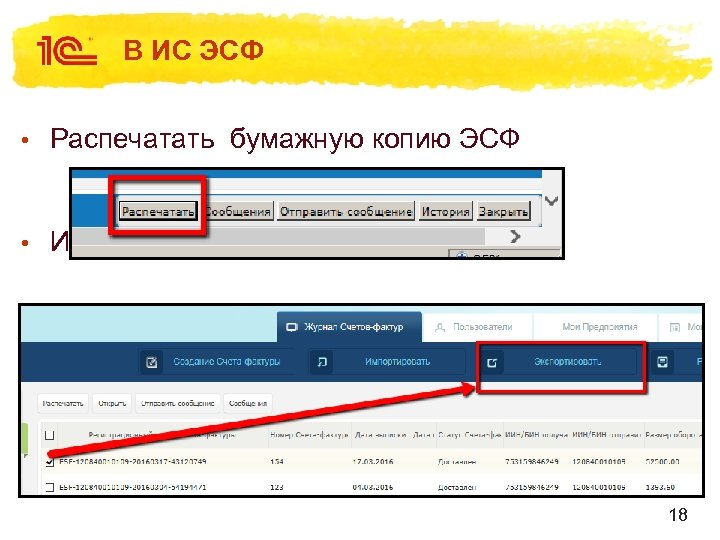 В ИС ЭСФ • Распечатать бумажную копию ЭСФ • Или экспортировать ЭСФ в XML-файл