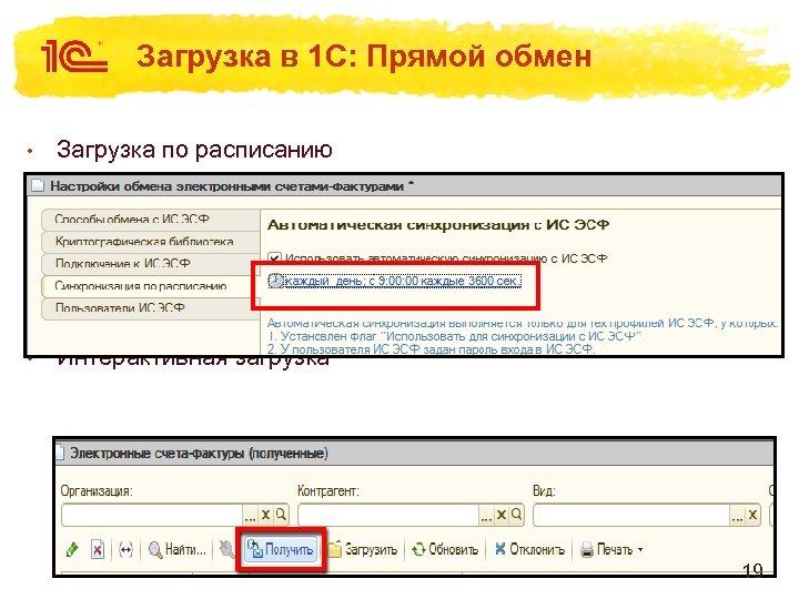 Загрузка в 1 С: Прямой обмен • Загрузка по расписанию • Интерактивная загрузка 19