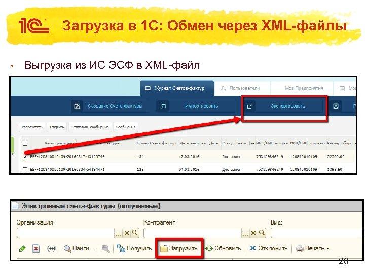 Загрузка в 1 С: Обмен через XML-файлы • Выгрузка из ИС ЭСФ в XML-файл