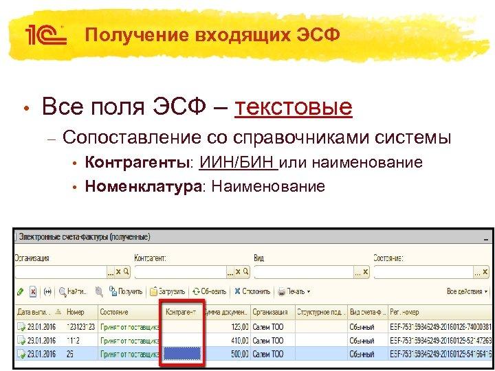 Получение входящих ЭСФ • Все поля ЭСФ – текстовые – Сопоставление со справочниками системы