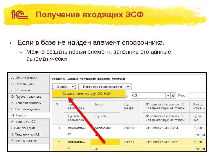 Получение входящих ЭСФ • Если в базе не найден элемент справочника: – Можно создать