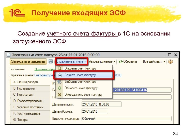 Получение входящих ЭСФ Создание учетного счета-фактуры в 1 С на основании загруженного ЭСФ 24