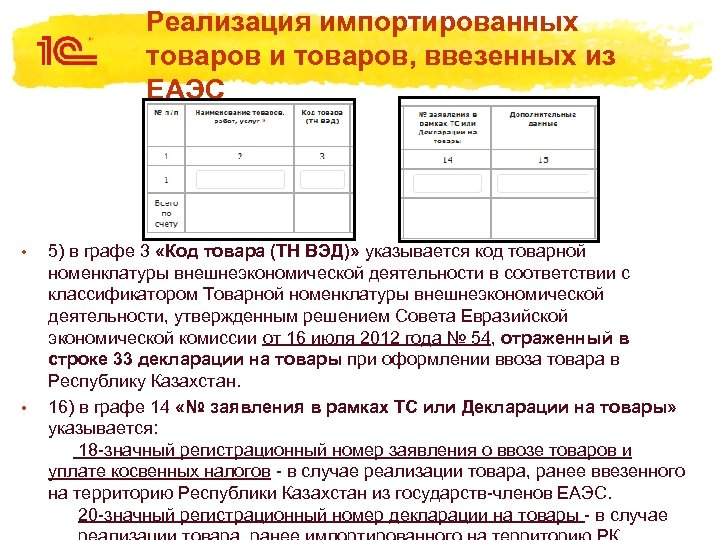 Реализация импортированных товаров и товаров, ввезенных из ЕАЭС • • 5) в графе 3