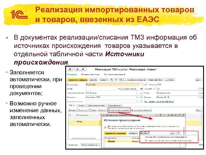 Реализация импортированных товаров и товаров, ввезенных из ЕАЭС • В документах реализации/списания ТМЗ информация