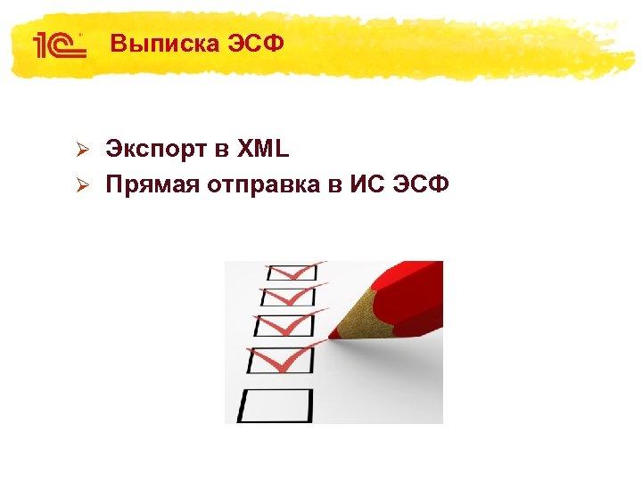 Выписка ЭСФ Экспорт в XML Ø Прямая отправка в ИС ЭСФ Ø