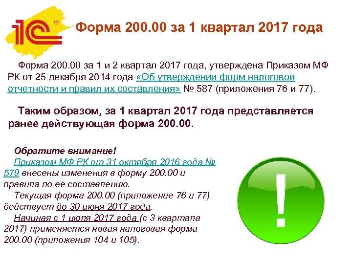 Форма 200. 00 за 1 квартал 2017 года Форма 200. 00 за 1 и