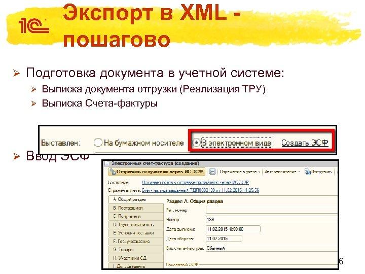 Экспорт в XML - пошагово Ø Подготовка документа в учетной системе: Выписка документа отгрузки