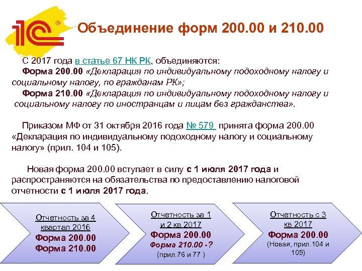 Объединение форм 200. 00 и 210. 00 С 2017 года в статье 67 НК