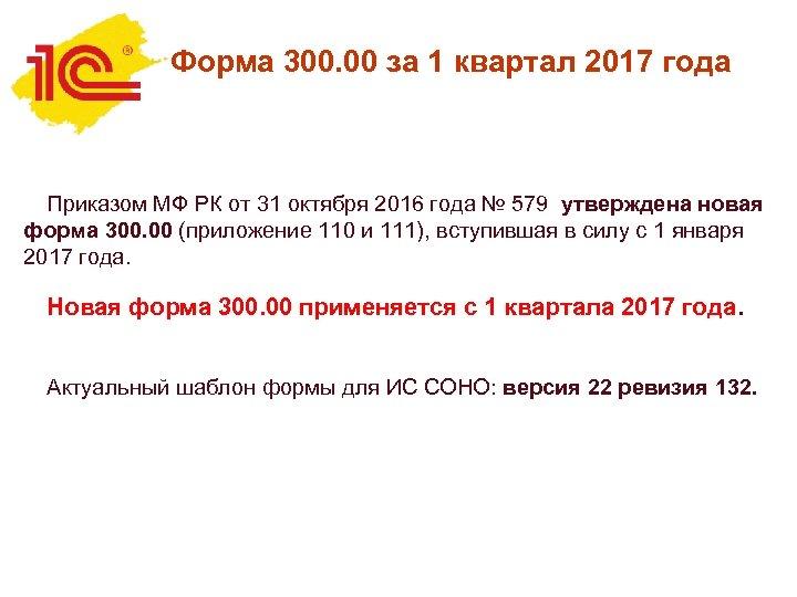 Форма 300. 00 за 1 квартал 2017 года Приказом МФ РК от 31 октября