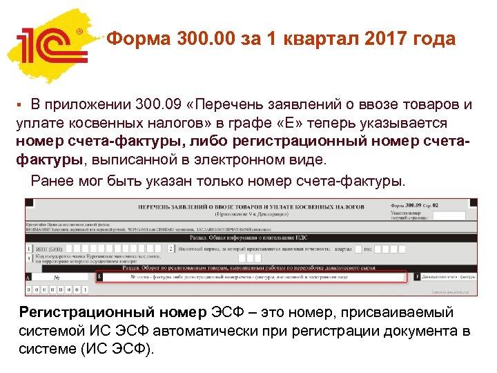 Форма 300. 00 за 1 квартал 2017 года В приложении 300. 09 «Перечень заявлений