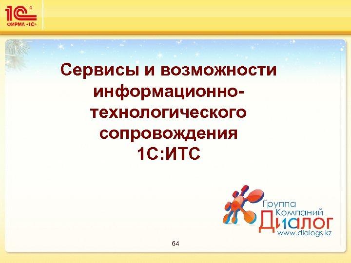 Сервисы и возможности информационнотехнологического сопровождения 1 С: ИТС 64