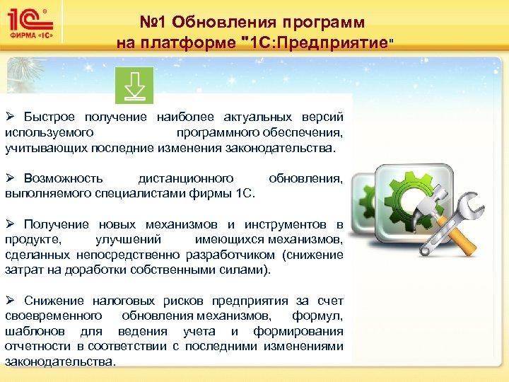 № 1 Обновления программ на платформе