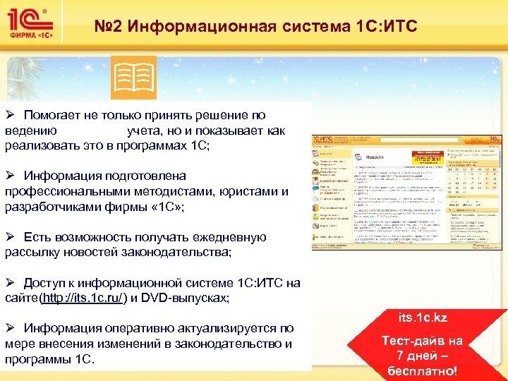 № 2 Информационная система 1 С: ИТС Ø Помогает не только принять решение по