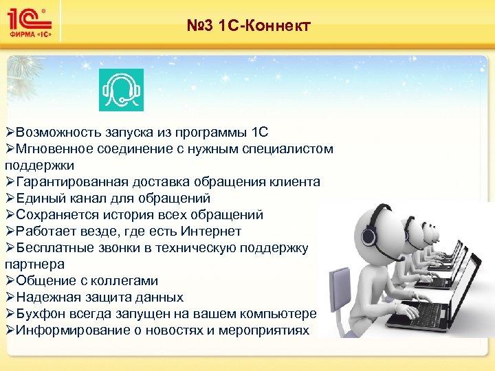 № 3 1 С-Коннект ØВозможность запуска из программы 1 С ØМгновенное соединение с нужным