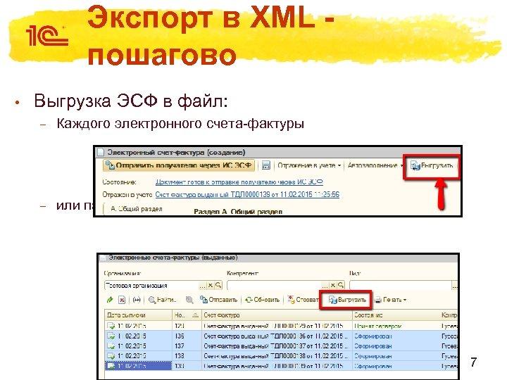 Экспорт в XML - пошагово • Выгрузка ЭСФ в файл: – Каждого электронного счета-фактуры