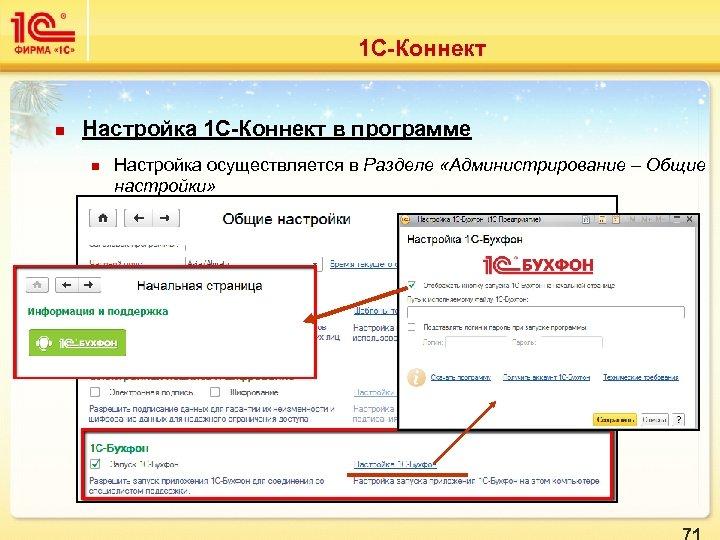 1 С-Коннект n Настройка 1 С-Коннект в программе n Настройка осуществляется в Разделе «Администрирование