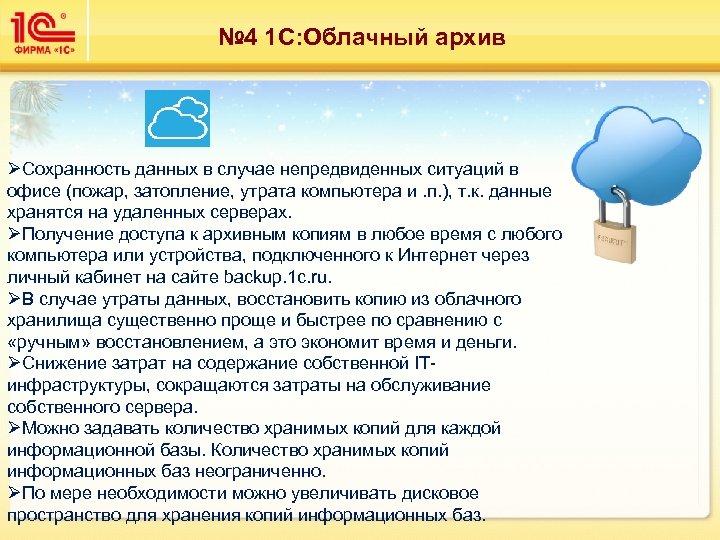 № 4 1 С: Облачный архив ØСохранность данных в случае непредвиденных ситуаций в офисе