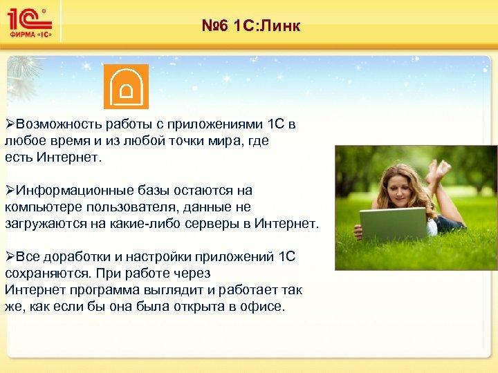 № 6 1 С: Линк ØВозможность работы с приложениями 1 С в любое время