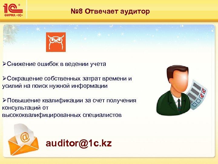 № 8 Отвечает аудитор ØСнижение ошибок в ведении учета ØСокращение собственных затрат времени и