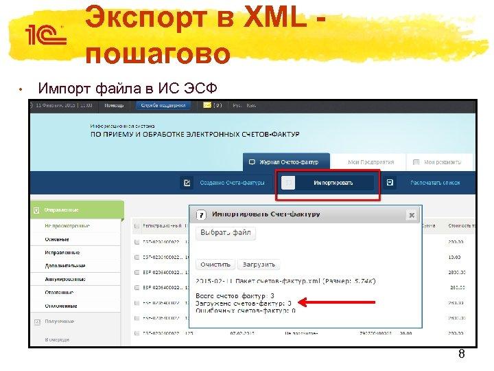 Экспорт в XML - пошагово • Импорт файла в ИС ЭСФ 8