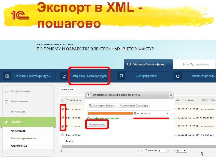 Экспорт в XML - пошагово • Отправка импортированных ЭСФ получателю 9